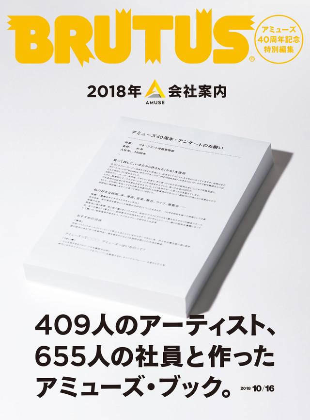 BRUTUS特別編集号「2018年の会社案内」表紙
