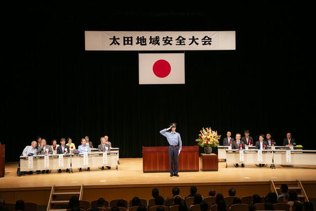 太田地域安全大会の様子。(撮影:米山三郎)