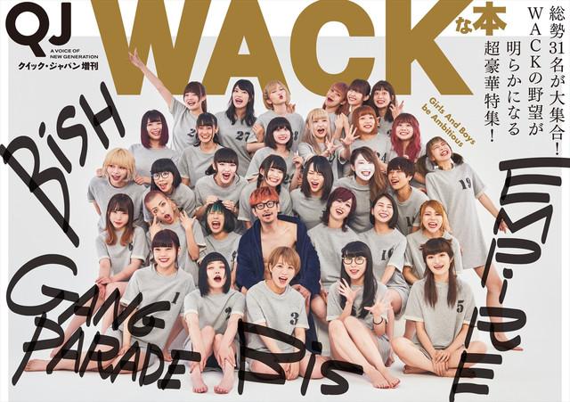 Quick Japan増刊「WACKな本」表紙