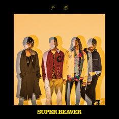SUPER BEAVER「予感」ジャケット