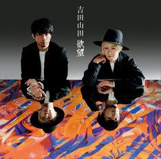 吉田山田「欲望」ボーナストラック盤ジャケット