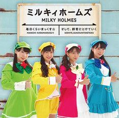 ミルキィホームズ「毎日くらいまっくす☆ / そして、群青にとけていく」初回限定盤ジャケット