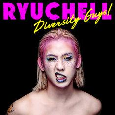 RYUCHELL「Diversity Guys!」配信ジャケット