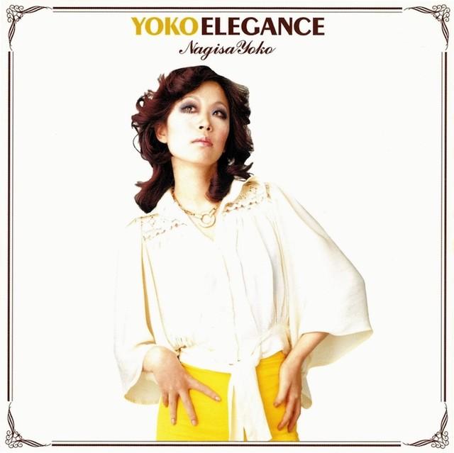 横山剣(クレイジーケンバンド)がプロデュースを手がけた2002年発表のアルバム「Yoko Elegance 渚ようこの華麗なる世界」のジャケット。 (画像提供:徳間ジャパン)