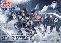 「Red Bull Crashed Ice Yokohama 2018」告知画像