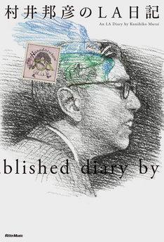 村井邦彦「村井邦彦のLA日記」表紙