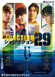 「ジャンクション29」ポスタービジュアル (c)2019「ジャンクション29」製作委員会