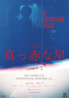 映画「真っ赤な星」ポスタービジュアル (c)「真っ赤な星」製作委員会