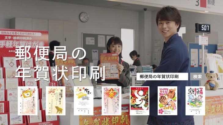 日本郵便の新テレビCM「丸投げ」編のワンシーン。
