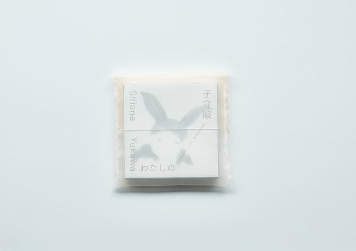 湯川潮音「わたしの子守唄」カスタム盤パッケージ。