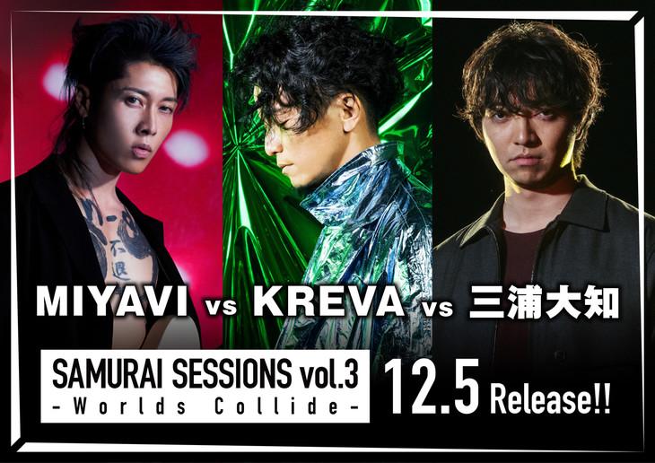 MIYAVI「SAMURAI SESSIONS vol.3 - Worlds Collide -」告知ビジュアル