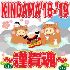 「KINDAMA'18-'19~謹賀魂~」キービジュアル