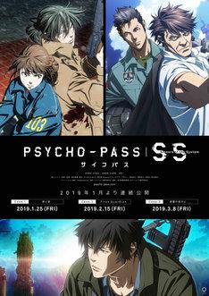 「PSYCHO-PASS サイコパスSinners of the System」ポスター (c)サイコパス製作委員会