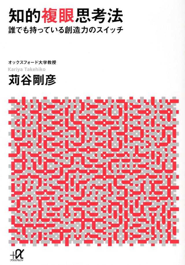 「知的複眼思考法 誰でも持っている創造力のスイッチ」表紙