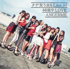 アンジュルム「タデ食う虫もLike it! / 46億年LOVE」初回限定盤Aジャケット