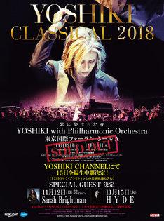 「YOSHIKI CLASSICAL 2018 ~紫に染まった夜~ YOSHIKI with Philharmonic Orchestra」フライヤー