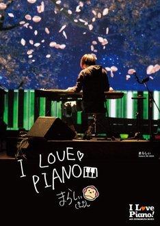「I Love Piano!」企画で掲出されるポスター。