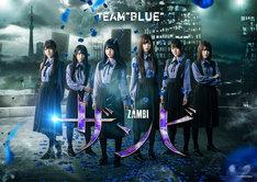 """舞台「ザンビ」TEAM""""BLUE""""メインビジュアル (c)zambi project"""