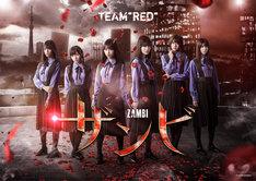 """舞台「ザンビ」TEAM""""RED""""メインビジュアル (c)zambi project"""