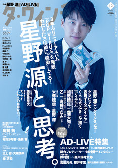 「ダ・ヴィンチ」12月号表紙