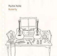 小池龍平「Butterfly」ジャケット