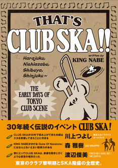 「THAT'S CLUB SKA!!」表紙