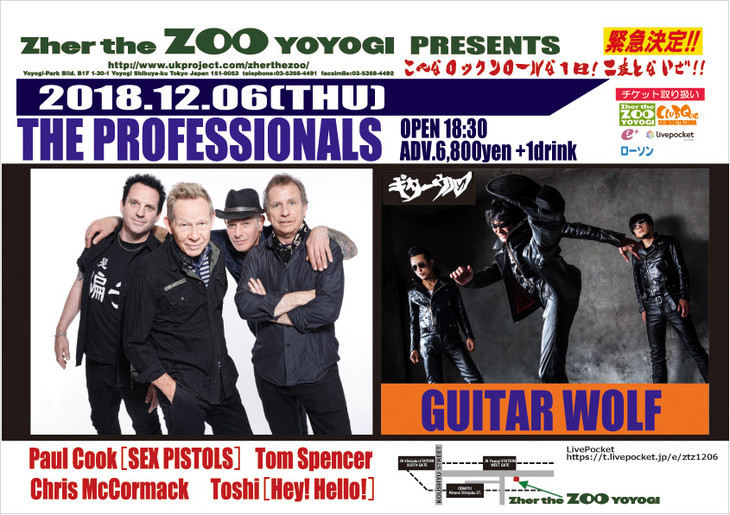 「Zher the ZOO presents THE PROFESSIONALS vs ギターウルフ」フライヤー