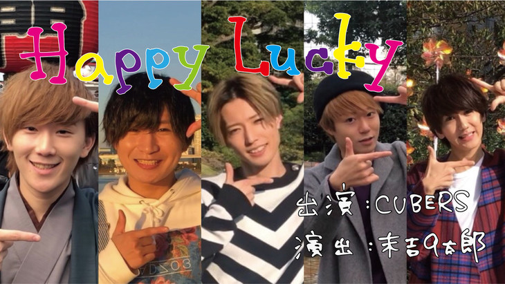 CUBERS「Happy Lucky」告知ビジュアル