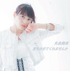 矢島舞美「愛をみせてくれませんか」ジャケット