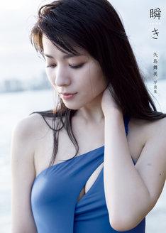 矢島舞美ソロ写真集「瞬き」表紙(撮影:西條彰仁)