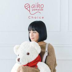 山出愛子「Choice」ジャケット