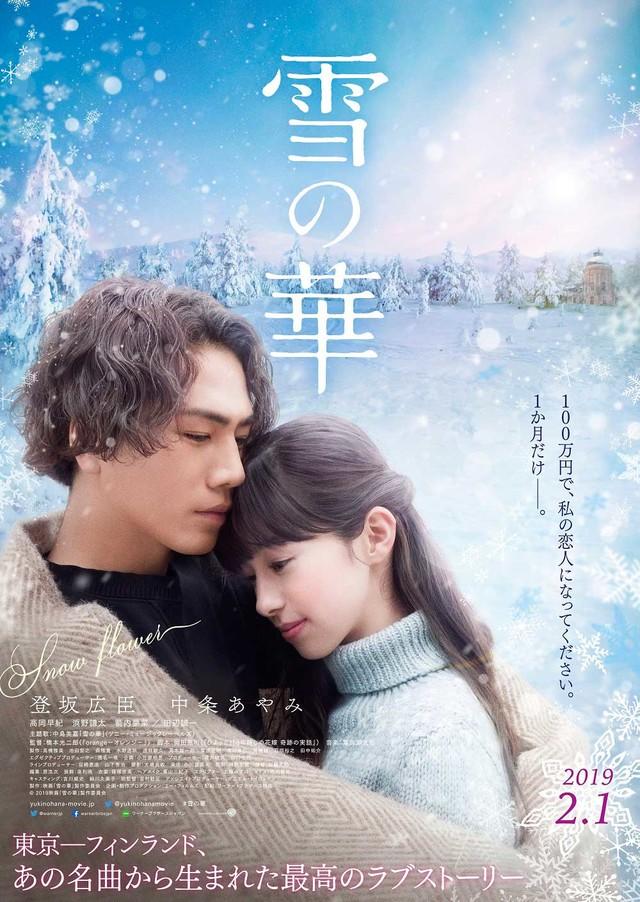 映画「雪の華」ポスタービジュアル (c)2019 映画「雪の華」製作委員会