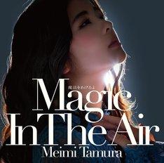 田村芽実「魔法をあげるよ ~Magic In The Air~」初回限定盤Aジャケット