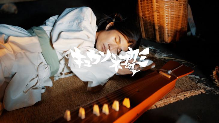 キュウソネコカミ「推しのいる生活」ミュージックビデオのワンシーン。
