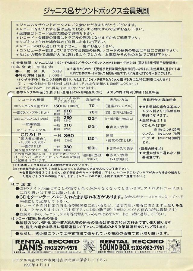 1990年に利用者に配布された会員規則。レコードを破損・紛失した場合は定価の70%の料金、希少盤であれば中古市場で売られている相応の価格での買い取りが義務付けられていた。