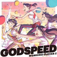 ももいろクローバーZ「GODSPEED」配信ジャケット