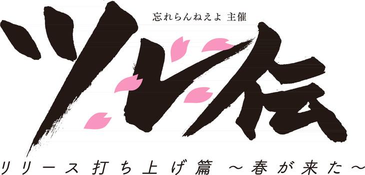 「忘れらんねえよ主催 ツレ伝 リリース打ち上げ篇 ~春が来た~」ロゴ