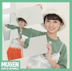 ロッカジャポニカ「MUGEN」内山あみ盤ジャケット