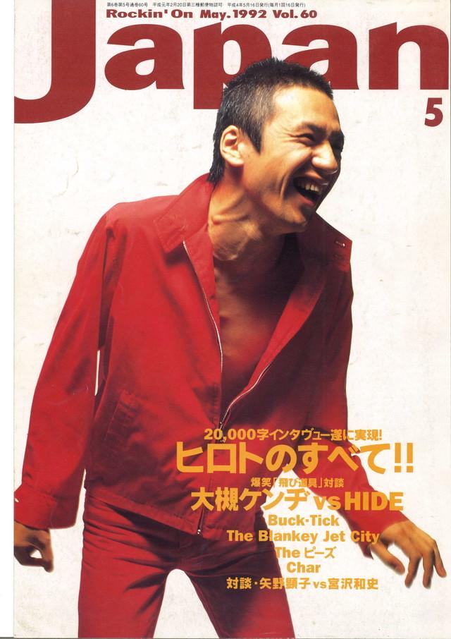 「ROCKIN'ON JAPAN」Vol.60 表紙 / 甲本ヒロト (画像提供:平間至)
