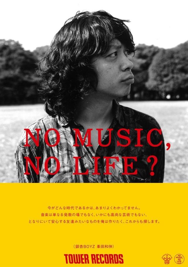 タワーレコード NO MUSIC, NO LIFE.ポスター(銀杏BOYZ)