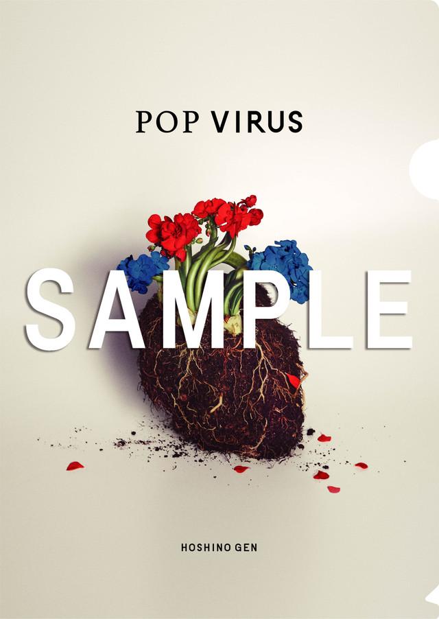 星野源「POP VIRUS」購入特典クリアファイルEtype見本