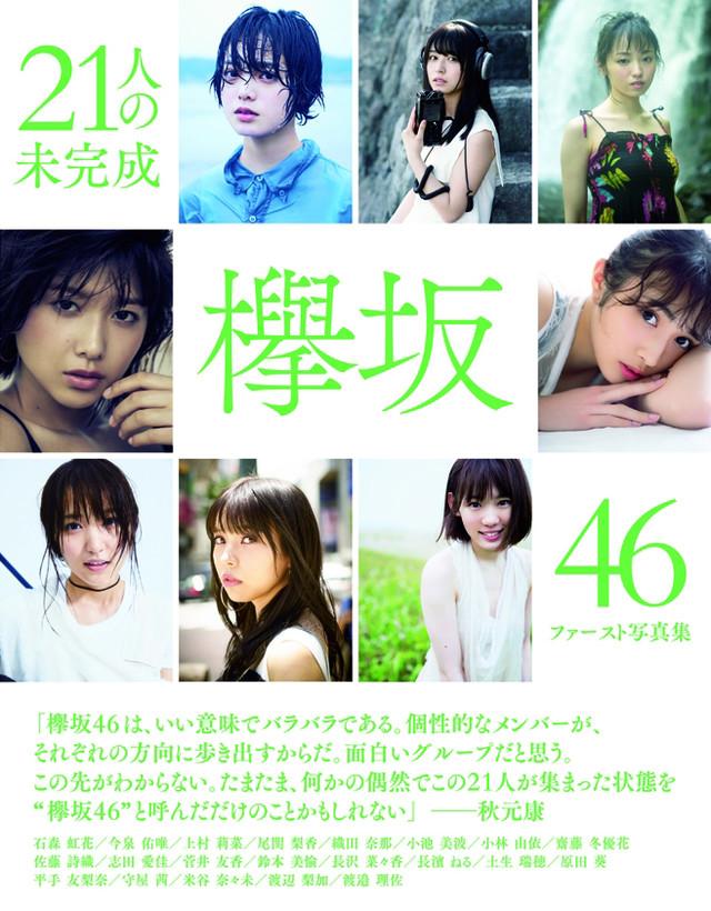 欅坂46グループ写真集「21人の未完成」表紙
