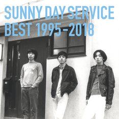 サニーデイ・サービス「サニーデイ・サービス BEST 1995-2018」配信ジャケット