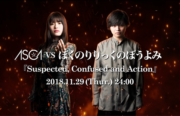 ASCA VS ぼくのりりっくのぼうよみ「Suspected, Confused and Action」告知ビジュアル