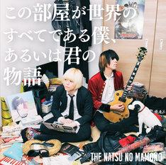 THE 夏の魔物「この部屋が世界のすべてである僕、あるいは君の物語」通常盤ジャケット(photo by Jumpei Yamada)
