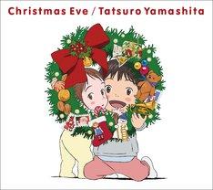 山下達郎「クリスマス・イブ」(2018 クリスマス・スペシャル・パッケージ)ジャケット