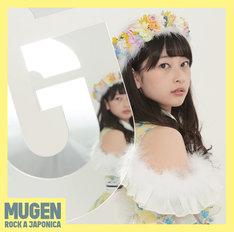 ロッカジャポニカ「MUGEN」高井千帆盤ジャケット