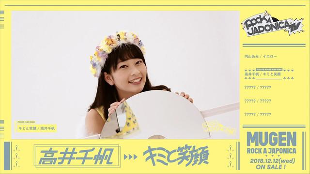 高井千帆「キミと笑顔」ティザー映像のワンシーン。