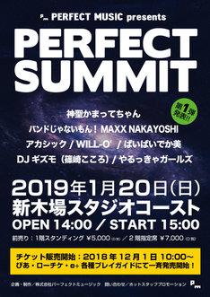 「PERFECT MUSIC presents PERFECT  SUMMIT」告知ビジュアル