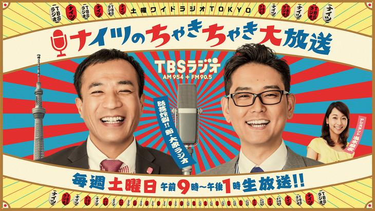 TBSラジオ「土曜ワイドラジオTOKYO ナイツのちゃきちゃき大放送」告知ビジュアル